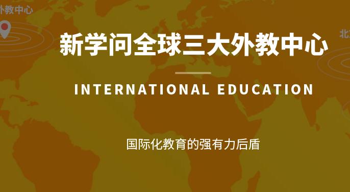 新學問教育加盟_1