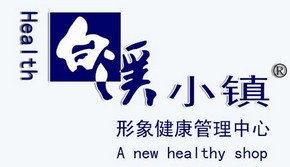长白山国际集团(中国)有限公司