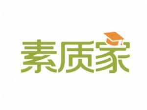 北京素质加教育科技有限公司