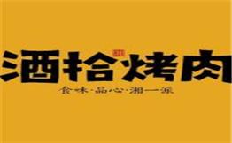 湖南卜食记餐饮管理有限公司