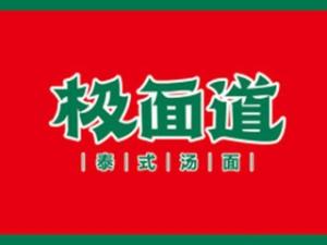 福州极面道餐饮管理有限公司