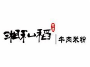 湖南省湘派私家餐饮管理咨询有限公司