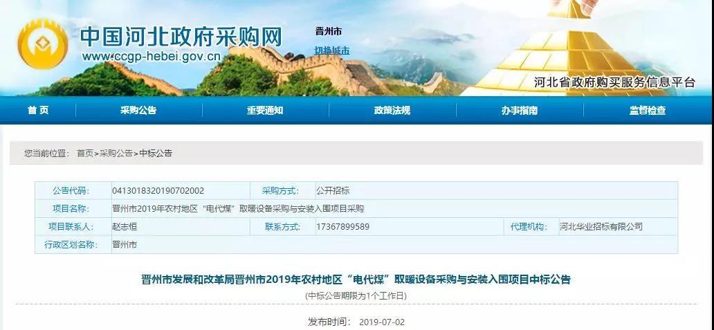 """万和空气源中标晋州市""""煤改电""""供暖项目(图)_1"""