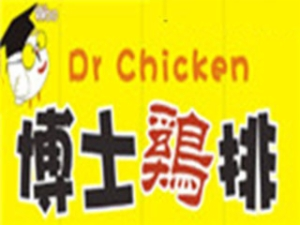 广东博士鸡排餐饮管理有限责任公司