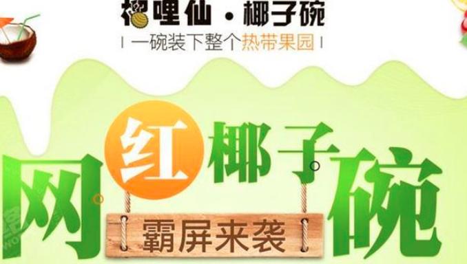 榴哩仙水果小吃加盟_4