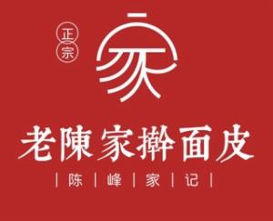 西安老陈家擀面皮食品有限公司