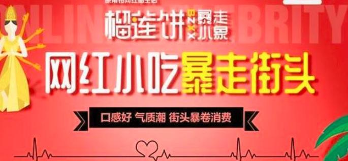 暴走小象榴莲酥加盟_3