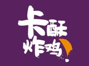 河北卡酥餐饮管理有限公司