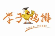 广州学子鸡排餐饮有限公司