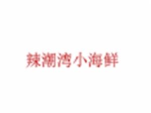 济南辣潮湾餐饮有限公司