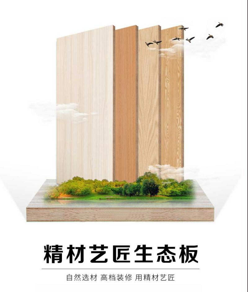 精材艺匠家装木板,一个值得信赖的好板材品牌(图)_2