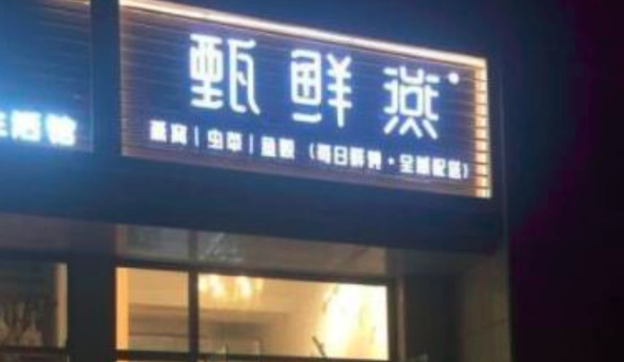 甄鲜燕鲜炖燕窝加盟_2