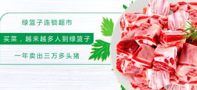 绿篮子生鲜超市加盟_3