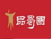 广州品蜀国餐饮有限公司