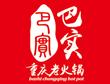 上海巴实餐饮管理有限公司