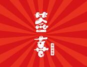 天津签喜餐饮管理有限公司