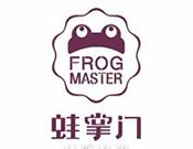 蛙掌门餐饮管理有限公司