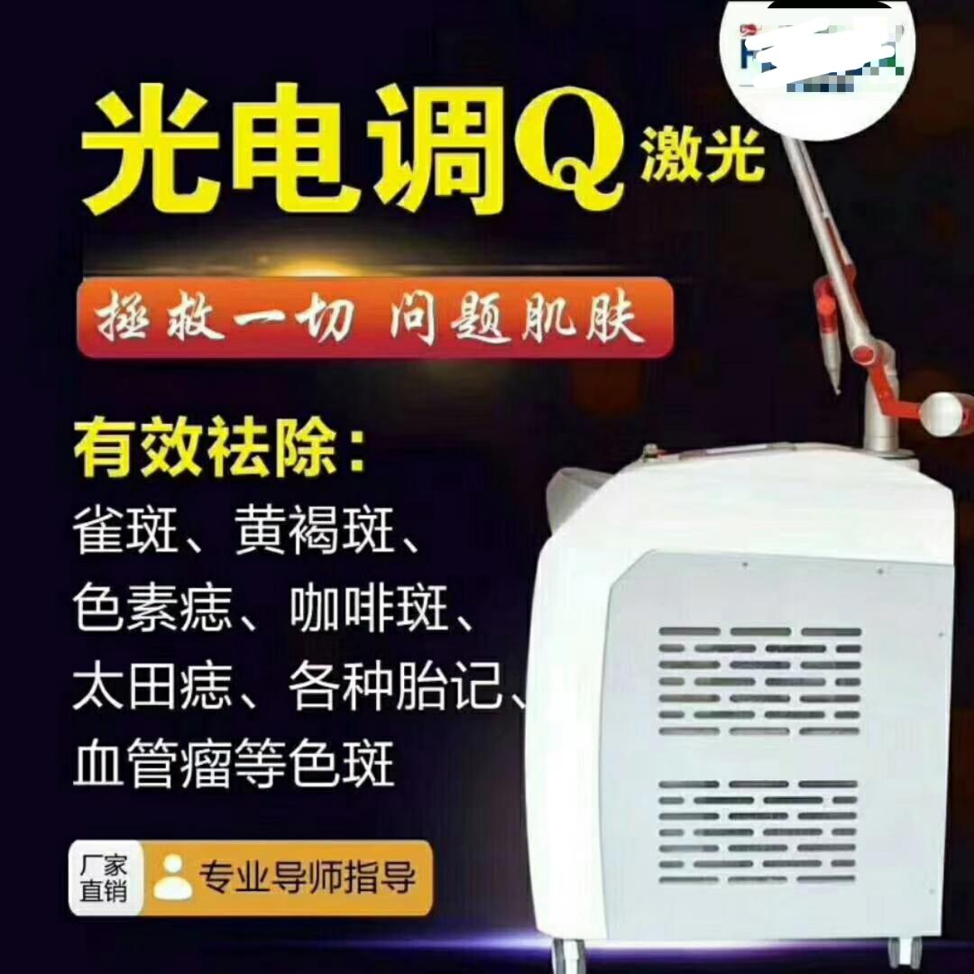 调Q快速祛斑仪器多少钱一台 美容院调Q快速祛斑仪器价格