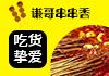 吉林省聚品餐饮连锁管理有限公司