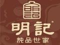 明记(福州)餐饮管理有限公司