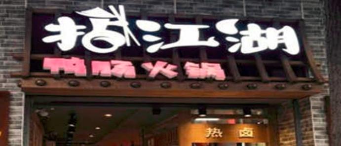 拈江湖鸭肠火锅加盟_2