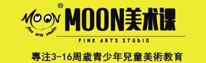 MOON美术课加盟_2