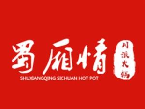 四川蜀厢情餐饮管理有限公司