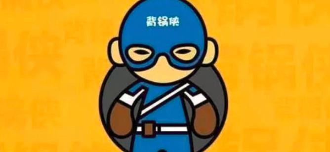 背锅侠火锅外卖加盟_1
