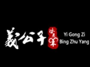北京義公子餐饮服务有限公司