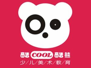 武汉酷酷熊文化艺术教育咨询有限公司