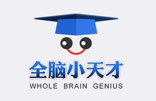 青島小天才全腦教育有限公司