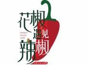 深圳鑫逸欣餐飲管理有限公司