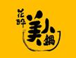 南京花醉美人鍋餐飲管理有限公司