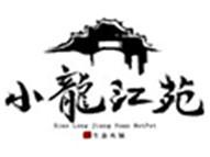 小龙江苑餐饮管理有限公司