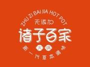 武汉诸子百家餐饮管理有限公司