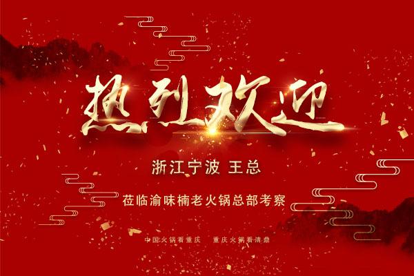 重庆哪个火锅加盟品牌有名?浙江宁波王先生签约这家!_1