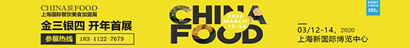 CHINA FOOD 2020上海国际餐饮美食加盟展