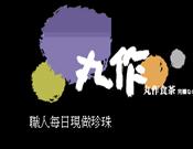 深圳市丸茶食作餐饮管理有限公司