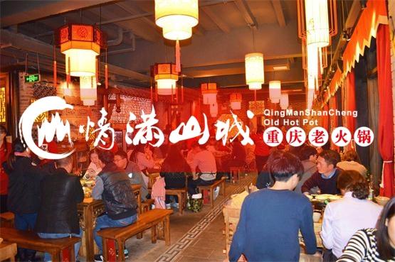重庆火锅连锁店加盟哪家强?怎么样的品牌才能值得加盟?_1