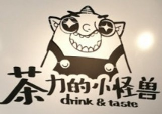 广东茶力的小怪兽餐饮管理有限公司