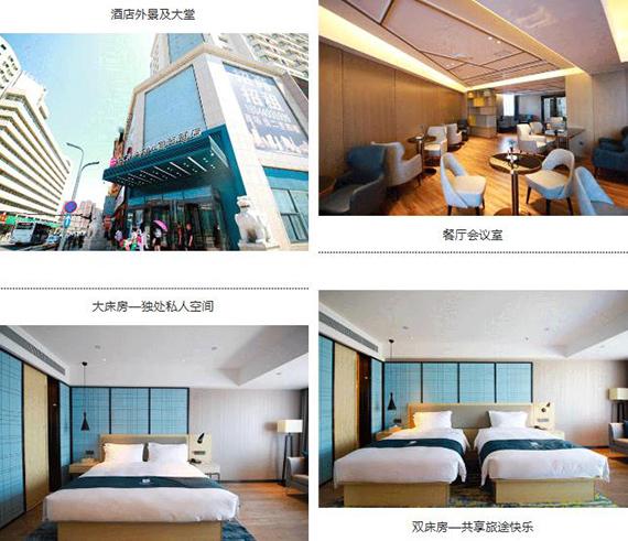 新店开业,东呈国际9月新开业酒店期(图)_7