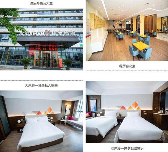 新店开业,东呈国际9月新开业酒店期(图)_11