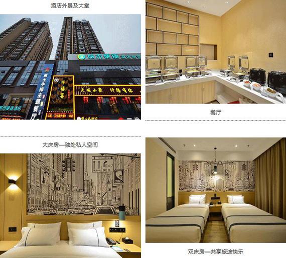 新店开业,东呈国际9月新开业酒店期(图)_21