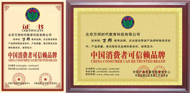 """喜讯!热烈祝贺万邦教育荣获""""中国教育行业""""等五项荣誉证书(图)_1"""