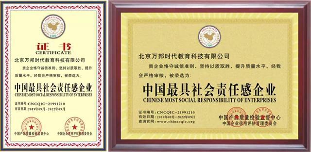 """喜讯!热烈祝贺万邦教育荣获""""中国教育行业""""等五项荣誉证书(图)_2"""
