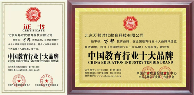 """喜讯!热烈祝贺万邦教育荣获""""中国教育行业""""等五项荣誉证书(图)_3"""