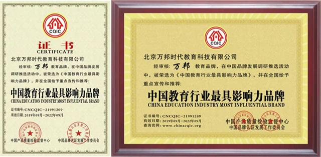 """喜讯!热烈祝贺万邦教育荣获""""中国教育行业""""等五项荣誉证书(图)_4"""