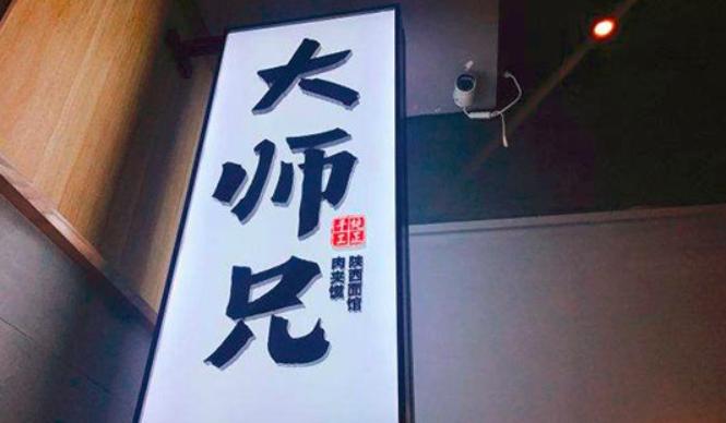 大师兄肉夹馍加盟_2