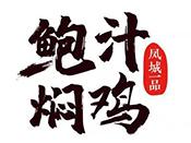 凤城一品鲍汁焖鸡