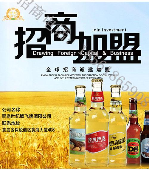 袋狮啤酒_1